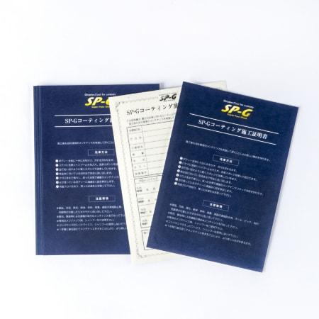 SP-G施工証明書 10枚セット